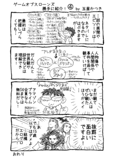 1P4コマ「ゲームオブスローンズ勝手に紹介!�C」.png