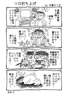 1P4コマ「ソロ打ち上げ」.png