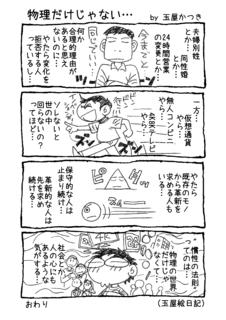 1P4コマ「物理だけじゃない…」.png