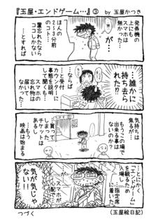 1P4コマ「玉屋・エンドゲーム…」�B.png