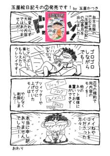 1P4コマ「玉屋絵日記その�A発売」.png