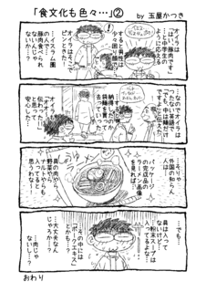 1P4コマ「食文化も色々…」�A.png
