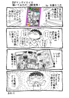1P4コマ『6Pマンガイロイロ描いてみたの…』.png
