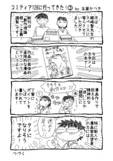 1P4コマ『コミティア126に行ってきた!�B』.png