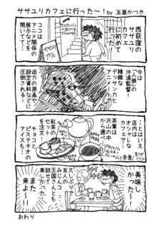 1P4コマ『ササユリカフェに行った〜!』.png