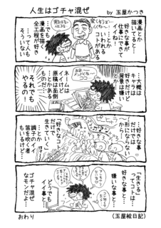 1P4コマ『人生はゴチャ混ぜ』.png