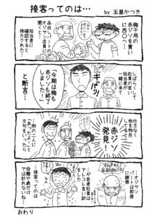 1P4コマ『接客ってのは…』.png