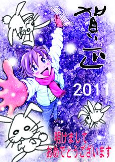 2011年賀状(統合)のコピー(72d).jpg