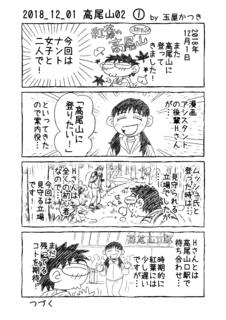 2018_12_01 高尾山02_�@.png