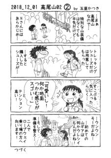 2018_12_01 高尾山02_�A.png