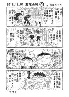 2018_12_01 高尾山02_�C.png