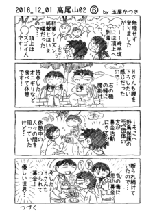 2018_12_01 高尾山02_�E.png