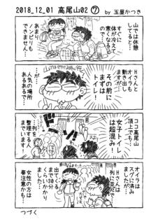 2018_12_01 高尾山02_�F.png