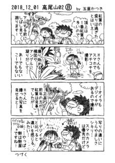 2018_12_01 高尾山02_�G.png
