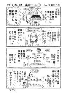 2019_04_20 高水三山�@.png