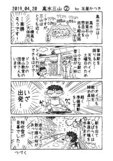 2019_04_20 高水三山�A.png