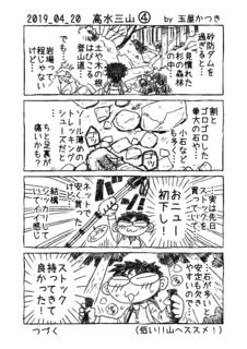 2019_04_20 高水三山�C.png