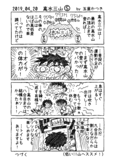 2019_04_20 高水三山�D.png