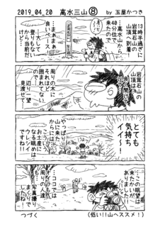 2019_04_20 高水三山�G.png