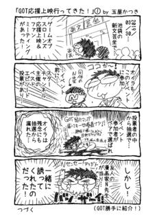 「GOT応援上映行ってきた!」�@.png