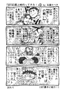 「GOT応援上映行ってきた!」�B.png