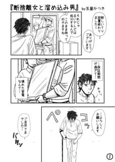 断捨離女と溜め込み男_01.png