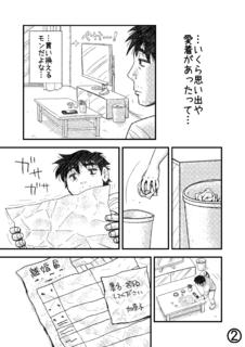 断捨離女と溜め込み男_02.png