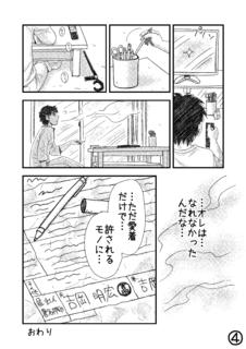 断捨離女と溜め込み男_04.png