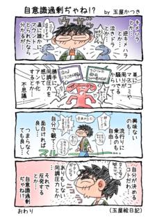 1P4コマ「自意識過剰ぢゃね⁉」.png