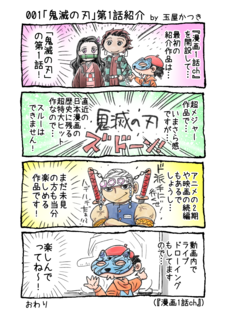 1P4コマ「001「鬼滅の刃」第1話紹介」.png