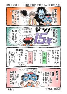 1P4コマ「003_「デスノート」の紹介」.png
