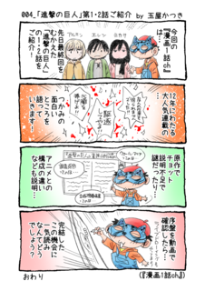 1P4コマ「004_「進撃の巨人」の紹介」.png