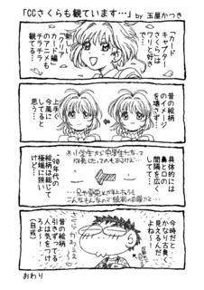 1P4コマ「CCさくら」.png