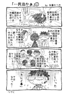 1P4コマ「…民泊かぁ」�@.png