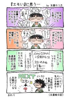 1P4コマ「『エモい』に思う…」.png