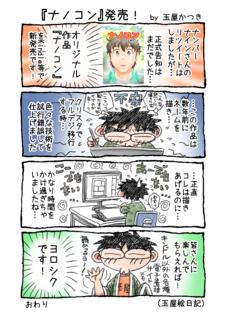 1P4コマ「『ナノコン』発売!」.png