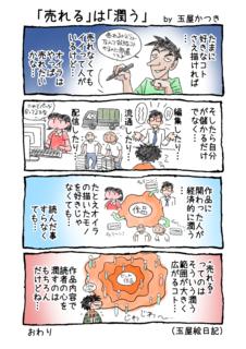 1P4コマ「『売れる』は『潤う』」.png