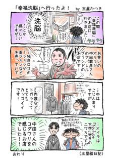 1P4コマ「『幸福洗脳』へ行ったよ!」.png