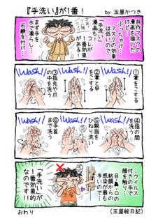 1P4コマ「『手洗い』が1番!」.png