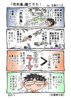 1P4コマ「『死刑島』観てきた!」.png