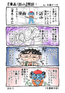 1P4コマ「『漫画1話ch』開設‼」.png