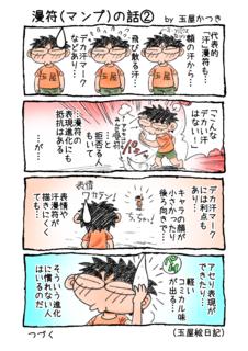 1P4コマ「『漫符(マンプ)』の話�A」.png
