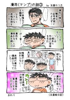 1P4コマ「『漫符(マンプ)』の話�B」.png