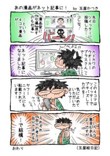 1P4コマ「あの漫画がネット記事に!」.png