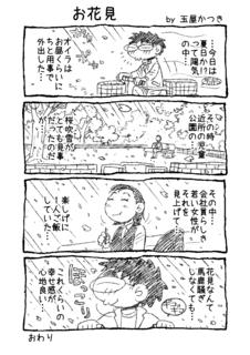 1P4コマ「お花見」.png