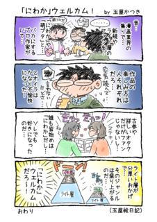 1P4コマ「にわかウェルカム!」.png