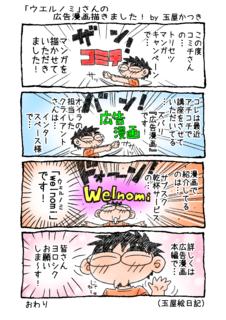 1P4コマ「ウエルノミさんの広告漫画かきました!」.png