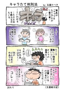 1P4コマ「キャラたて判別法」.png