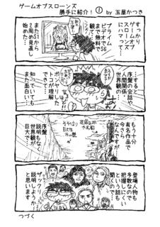 1P4コマ「ゲームオブスローンズ勝手に紹介!�@」.png