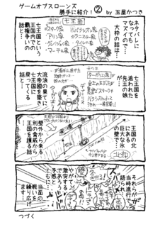 1P4コマ「ゲームオブスローンズ勝手に紹介!�A」.png
